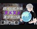 【Stellaris】銀河に拡がれヌメヌメ美少女計画 第三十六夜【ゆっくり実況】 thumbnail