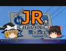 【ゆっくり】 JRを使わない旅 / part 49