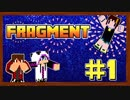 【マインクラフト】フラグメントの世界を征服だ!#1