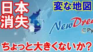 【2度目の日本消失】 朝鮮半島が大き過ぎなんだよ!