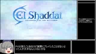 【エルシャダイ】RTA 3時間39分2秒 part1