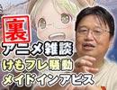 #198裏 岡田斗司夫ゼミ(4.48)