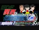 【地球防衛軍4.1】EDF関西がEDF4.1入り ep.7前編