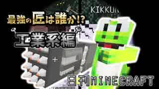 【日刊Minecraft】最強の匠は誰か!?工業系編  ゾンビと銃器2日目【4人実況】