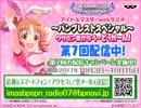 THE IDOLM@STER webラジオ~バンプレストスペシャル~ウサミン星からう~どっかーん!(第7回)