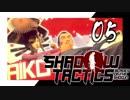 卍おしゃべり忍者戦隊【ShadowTactics】実況part5