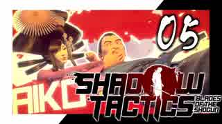 卍おしゃべり忍者戦隊【ShadowTactics】実