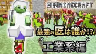 【日刊Minecraft】最強の匠は誰か!?工業系編  ゾンビ犬ラブ【4人実況】