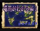 【PS版DQ4】ちょすこ勇者、再び参る!【その23】