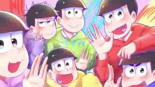 【手描き】六つ子のボカロネタ曲PVパロ詰