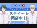 ブレンドS・ラジオ「スティーレ閉店中!!」2017年10月2日#01