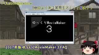 2017年版 ゆっくりMovieMaker 3 FAQ