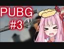 【PUBG】琴葉姉妹のえびドン勝#03【VOICEROID実況】