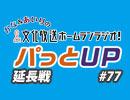 【延長戦#77】かな&あいりの文化放送ホームランラジオ! パっとUP