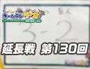 【延長戦#130】れい&ゆいの文化放送ホームランラジオ!
