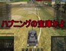 【WoT】ゆっくりテキトー戦車道 Tiger(P)編 第98回「呪われてる?」