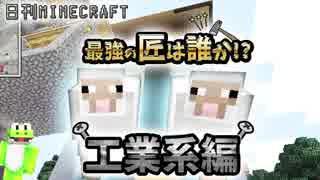 【日刊Minecraft】最強の匠は誰か!?工業系編  ゾンビ犬ラブ3日目【4人実況】
