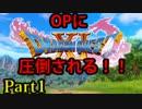 【ネタバレ有り】 ドラクエ11を悠々自適に実況プレイ Part 1