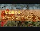 【リラックス用BGM】秋を感じる癒し音楽【睡眠・作業・勉強】