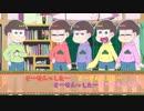 【卓ゲ松さん】六つ子の五人がTRPG第0松【