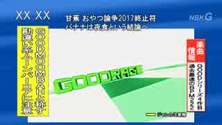 【#BOFU2017】GOODRAGE【BGA】