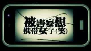 被害妄想携帯女子(笑)歌ってみた 【志麻×とら*】 thumbnail