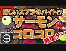 【Splatoon2】ハカセトゥーン2 第9話 ~新バイトゥーン~【ゆっくり】