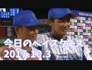 10.3 今日のベイスターズ De3-1中 プロ野球2017