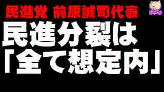 【民進党分裂】前原氏、「全て想定内」