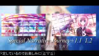 【ONE】Special Narrative Journey+1 CM