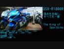 琴葉姉妹とGSX250R【part3】