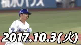 プロ野球2017 今日のホームラン 2017.10.3(10/2)