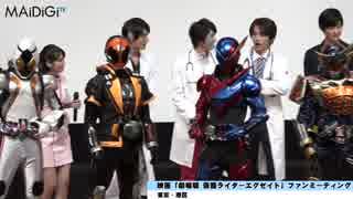 【ファンの反応】『仮面ライダー平成ジェ