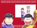 おそ松さん人力+MMD「い/ー/あ/る/ふ/ぁ/ん/く/ら/ぶ」