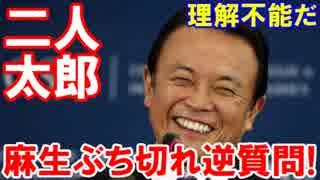 【麻生太郎がぶち切れ逆質問】 極めて理解不能だ!有権者をまどわすな!