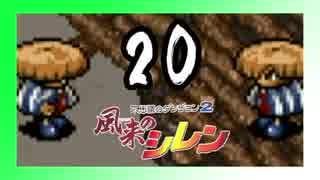 卍【不定期シレン日記】part19(サムネは