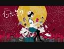 [GUMI] インナーダーク / TOKOTOKO(西沢さんP)