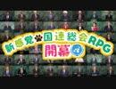 こくれんフレンズ アプリ版CM