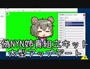偽NYN姉貴組立キット 大型アップデート ※最終更新2018/2/4