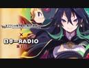 ルフランの地下迷宮と魔女ノ旅団 (PlayStation®4)× 日本一RADIO 【第1回】