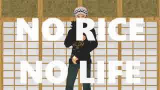 【MMDワンピ】NO RICE NO LIFE