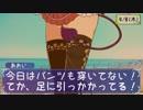 VOICEROIDで学園モノ_導入編第5話B/葵「と言うか、その尻尾なに!?」