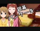 銀幕パンケーキ