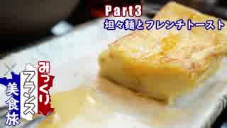 みっくりフランス美食旅Part3~担々麺とフ