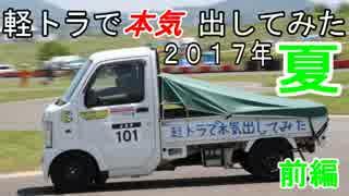 #軽トラで本気出してみた 2017年夏(前編)