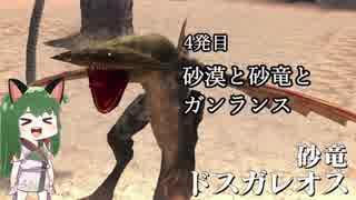 【MHXXNS】ハンターマキと空飛ぶガンランス 4発目