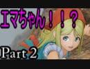 【ネタバレ有り】 ドラクエ11を悠々自適に実況プレイ Part 2