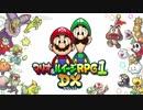 【ネタバレ注意】マリオ&ルイージRPG1DX - 笑顔いっぱいの旅DX