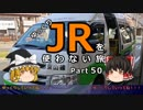 【ゆっくり】 JRを使わない旅 / part 50