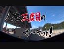【GSX-R750】人生三度目のサーキット!ブーツ擦ったw【L3】